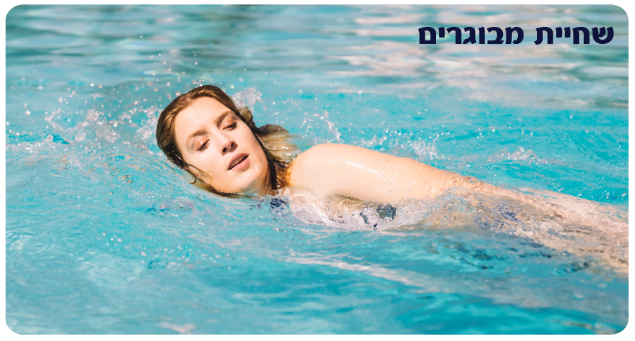 adultswimming